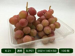フルーツケース K-21 【100枚】202×140×50mm 【リスパック】(領収書対応可能)果樹 果物 容器 透明 フルーツ ケース プラスチック いちご ぶどう りんご 梨 桃 ギフト シャインマスカット 供物 お