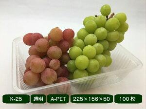 フルーツケース K-25 【100枚】 225×156×50mm リスパック (領収書対応可能)果樹 果物 容器 透明 フルーツ ケース プラスチック ぶどう りんご 梨 桃 ギフト シャインマスカット 供物 お供え