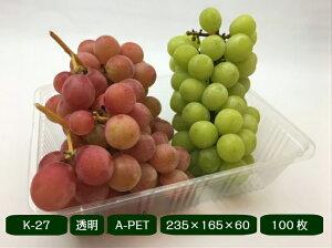【リスパック】フルーツケース K-27【100枚】【外寸:235×165×60mm】(領収書対応可能)果樹 果物 容器 透明 ぶどう りんご 梨 桃 ギフト シャインマスカット 供物 お供え 盛り合わせ 詰め合わせ