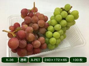 【リスパック】フルーツケース K-36【100枚】【外寸:240×172×65mm】(領収書対応可能)果樹 果物 容器 透明 フルーツ ケース プラスチック ぶどう りんご 梨 桃 ギフト シャインマスカット 供物