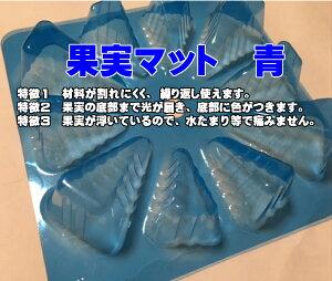 果実マット 青 【100枚】【寸法:145×145×25mm】 (領収書対応可能) マット 果物用 台座 ブルー 【エフピコチューパ】