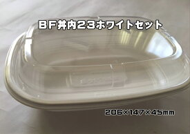 【セット】BF丼内23 ホワイト セット【50枚】【206×147×45mm】【レンジOK】【CP化成】弁当 容器 使い捨て パック テイクアウト お持ち帰り 嵌合 カレー 大盛 深い