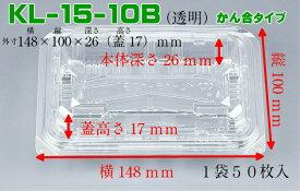 フードパックKL-15-10B【50枚】【外寸:148×100×26mm(蓋高17mm)】【CP化成】 惣菜 容器 透明 パック 使い捨て テイクアウト お持ち帰り 嵌合