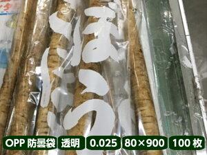 ボードン袋 OPP ハイパーボードン 25HLP-9(ごぼう白) 【0.025×80×900mm】【1箱1000枚入】【信和】 (領収書対応可能)防曇袋 野菜袋 出荷袋 長物袋 牛蒡 1本 2本 鮮度 印刷 白 直売所 出荷 スーパ