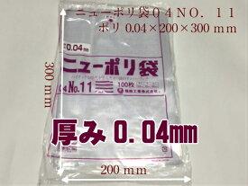 ニューポリ袋04No.11【0.04×200×300mm】【1,000枚入】 ニューポリ (領収書対応可能) 【ポリ袋】【福助】ポリ袋 透明 厚手 袋 0.04