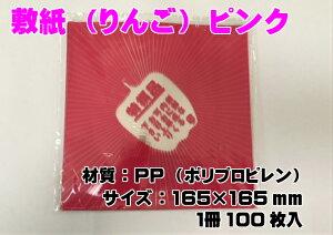 【信和】敷紙 りんご(ピンク)165×165mm(1冊100枚入)