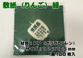 【信和】敷紙 りんご(緑)165×165mm(1冊100枚入)