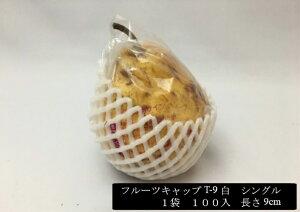 フルーツキャップ T-9 白 【シングル】 9cm 【100個】 (領収書対応可能) 果物 緩衝材 保護材 発泡 ネット キャップ フルーツ 網 輸送 衝撃 守る 保護 振動
