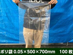 【オリジナル】ポリ袋 0.05×500×700mm 【100枚】透明 領収書対応可能 ポリ 厚手 厚い 透明 釣り堀 鯉 魚 30L 精肉 肉 冷凍 加工 食品 0.05 500×700
