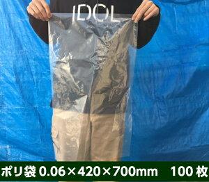 【オリジナル】ポリ袋 0.06×420×700mm 透明 【100枚】 領収書対応可能長物 ポリ 厚手 厚い 透明 0.06 10kg 米 豆 珈琲豆