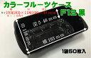 【信和】カラーフルーツケース F-12 黒【100枚】【寸法:193(183)×118(108)×48mm】果樹 果物 容器 カラー 紙 黒 ケ…