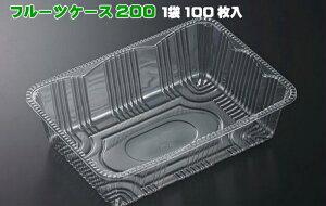 フルーツケース 200【100枚】276×196×76mm (領収書対応可能)果樹 果物 容器 ケース 透明 フルーツ ぶどう りんご 梨 桃 ギフト シャインマスカット 供物 お供え 盛り合わせ 詰め合わせ