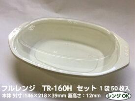 【セット】TR-160H アイボリー セット【50枚】【146×218×39(12)mm】【福助工業】(領収書対応可能)容器 電子レンジOK 弁当 容器 使い捨て お持ち帰り テイクアウト カレー ピラフ 焼きそば シチュー パスタ 白 ホワイト ガーリックライス