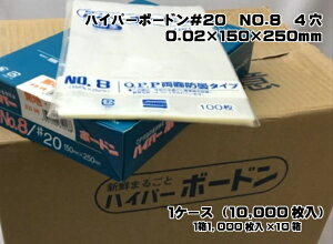 【送料無料】【ケース】OPP ハイパーボードン #20 NO.8 【4穴】【0.02×150×250mm】【10,000枚入】【信和】(プラマークなし)(領収書対応可能)防曇袋 野菜袋 出荷袋 OPP ボードン 箱 きゅうり