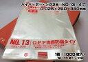 【ケース】OPP ハイパーボードン #25 NO.13【4穴】 0.025×260×380mm 【5000枚】 信和 【送料無料】 プラマークなし …