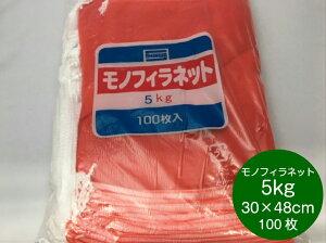 モノフィラネット 5kg 【赤】 口幅30×奥行48cm 【100枚】 信和 (領収書対応可能) 玉ねぎ 野菜 アミ ネット 5kg モノフィラ 赤 網 たまねぎ 平 網袋 魚