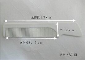 クシ(大)白 【100個】【アイテック】 平 ブラシ 使い捨て アメニティ 宿泊 ホテル