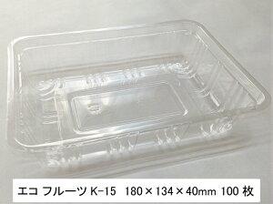 フルーツケース K-15 【100枚】180×134×40mm【リスパック】A-PET (領収書対応可能)果樹 果物 容器 透明 フルーツ ケース プラスチック いちご 苺 ぶどう さくらんぼ ふきのとう