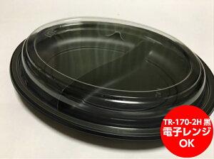【セット】TR-170-2H 黒 セット(仕切りあり)【50枚】【レンジOK】【180×240×25(21)mm】【福助工業】容器 電子レンジOK(領収書対応可能)弁当 容器 使い捨て テイクアウト カレー