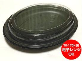 【セット】TR-170H 黒 セット【50枚】180×240×25(21)mm テイクアウト容器 福助工業 【レンジOK】容器 電子レンジOK (領収書対応可能)弁当 容器 使い捨て カレー テイクアウト