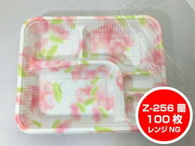 【セット】Z-256 蘭 透明のせ蓋 セット【100枚】238×190×33(蓋7mm)【レンジ不可】 シーピー化成 (領収書対応可能)弁当 容器 使い捨て 花柄 料理 テイクアウト