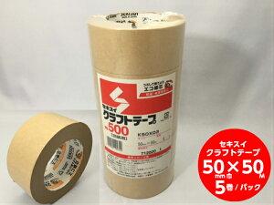 【5巻】セキスイ クラフトテープ 茶 幅50mm×長50M巻 5巻 クラフト 紙 テープ 粘着 梱包 荷造り
