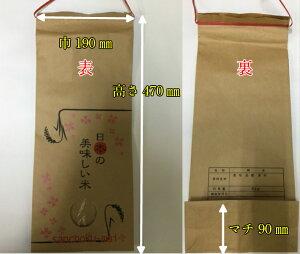 【米袋】クラフト米袋5kg日本の美味しい米【10枚入】【サイズ:高さ470×巾190×巾底マチ90mm】(領収書対応可能)