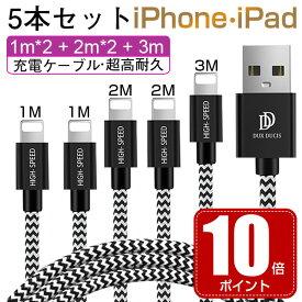 【楽天3位】iPhone 充電 ケーブル 【5本セット】【ポイント10倍】 ライトニングケーブル 1m 2m 3m iphone ケーブル 急速充電 lightning アイフォン iPhone12 iPhone XS max iPhone X iPhone11 Pro アップル iphone8 充電ケーブル 断線防止 最長3m