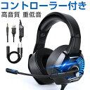 ヘッドホン ヘッドフォン LED付き 高音質 軽量 ヘッドセット マイク付き ゲーム用 PC パソコン スカイプ ゲーミング …