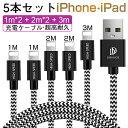 【5本セット】 iPhone 充電 ケーブル 携帯用 ライトニングケーブル 1m 2m 3m iphone ケーブル 急速充電 lightning ア…