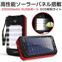 【ソーラー充電器】プレゼント モバイルバッテリー【3台同時充電】LEDライト付 スマホ充電器 20000mAh大容量 ソーラー…