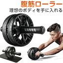 即納 腹筋ローラー 筋トレ ヨガ トレーニング ダイエット器具 マット付き ボディビル 滑り止めPVE素材 腹筋器具 腹筋…