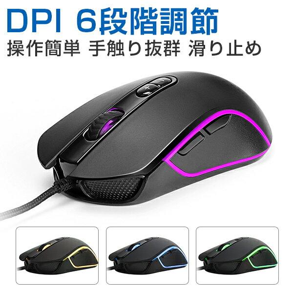 マウス ゲーミングマウス 有線 mouse マウスコンピューター マウス ゲームマウス 7ボタン DPIボタン付き 光学式 マウスノートパソコン タブレット 競技 ゲーム usb マウス ブラック 小型