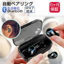 ワイヤレスイヤホン Bluetooth5.0 カナル型 bluetooth イヤホン IPX7防水 両耳通話 自動充電 大容量3500mAh 完全 ワイヤレス イヤホン ブルートゥース イヤホン Si