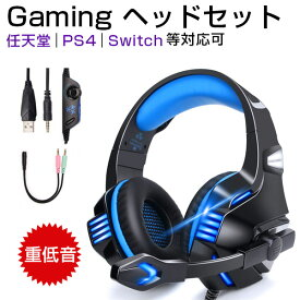 Gaming ヘッドセット Gaming Headset ゲーミングヘッド セット ゲーミング ヘッドホン ps4 任天堂 switch / ps4 / PC / Skype 対応 マイク付き ヘッドフォン ヘッドホン ゲームヘッドフォン USB 有線 LED付き
