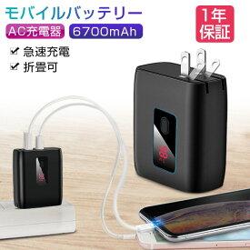 【残量表示】折り畳み USB充電器 モバイルバッテリー 大容量 プラグ付 コンパクト 2USBポート 急速 USB iPhone 充電器 2ポート ACアダプター スマホ充電器 携帯便利 2.4A コンセントiPhoneX iPhone8 GalaxyS8 Xperia iPad アイフォン エクスペリア コンセント