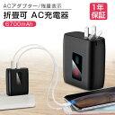 モバイルバッテリー アダプタ 【楽天倉庫直送】 収納便利 USB充電器 モバイルバッテリー アダプター 大容量 プラグ付 …
