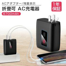 【残量表示】 ACアダプター モバイルバッテリー USB コンパクト ACアダプタ 折り畳み USB充電器 大容量 プラグ付 急速充電 コンセント USB電源アダプター スマホ 2ポート 充電器 2.4A iPhoneX iPhone11 GalaxyS8