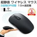 【楽天3位獲得】【2.4G無線伝送】ワイヤレスマウス ゲーミングマウス 2.4GHz 無線 マウス ワイヤレス 小型 充電式 長時間 光学式 安定 静音 2ボタン 3段階 DPI切替 ゲーム mouse 有線 無線自由に切替 10m遠距離対応可 LEDマウス ワイヤレス マウス
