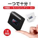 【楽天2位】ACアダプター モバイルバッテリー 2in1 充電器 iPhone 軽量 USB ACアダプタ 【残量表示】USB 充電器 大容…