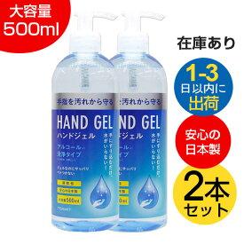 2個セット アルコールジェル 日本製 500ml アルコールハンドジェル 除菌ジェル ハンドジェル トラベル 銀イオン配合 ヒアルロン酸Na配合 ウイルス対策 HAND GEL アルコール ジェル ウィルス 洗浄 除菌 除菌成分配合 送料無料