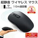 【楽天3位獲得】ワイヤレスマウス 充電 「即納 1-3営業日以内に出荷」静音 マウス ワイヤレス 在宅勤務 USB充電式 ワ…