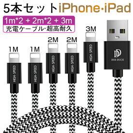 【楽天3位】iPhone 充電 ケーブル 【5本セット】 ライトニングケーブル 1m 2m 3m iphone ケーブル 急速充電 lightning アイフォン iPhone12 iPhone XS max iPhone X iPhone11 Pro アップル iphone8 充電ケーブル 断線防止 最長3m