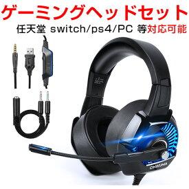 ゲーミング ヘッドホン ps4 マイク付き ヘッドフォン LED付き 高音質 ゲーミングヘッドセット 任天堂 switch / Xbox One / PC / Skypeに最適 usb ゲーム用 170度調節可能 有線 ゲーミングへっどセット 騒音隔離 3.5mm ステレオ イヤホン 重低音