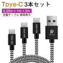 【3本セット】Type-C 充電 ケーブル iphone ケーブル タイプC ケーブル Type-C ケーブル 充電 充電器 タイプC ケーブ…