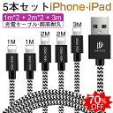 【スーパーSALE限定】【楽天3位】5本セット iPhone 充電 ケーブル ライトニングケーブル 1m 2m 3m iphone ケーブル 急…