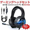 【スーパーSALE限定 300円OFF】ゲーミング ヘッドホン ps4 マイク付き ヘッドフォン LED付き 高音質 ゲーミングヘッド…
