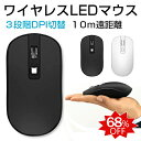 【スーパーSALE限定】【2.4G無線伝送】ワイヤレスマウス ゲーミングマウス 2.4GHz 無線 マウス ワイヤレス 小型 充電…