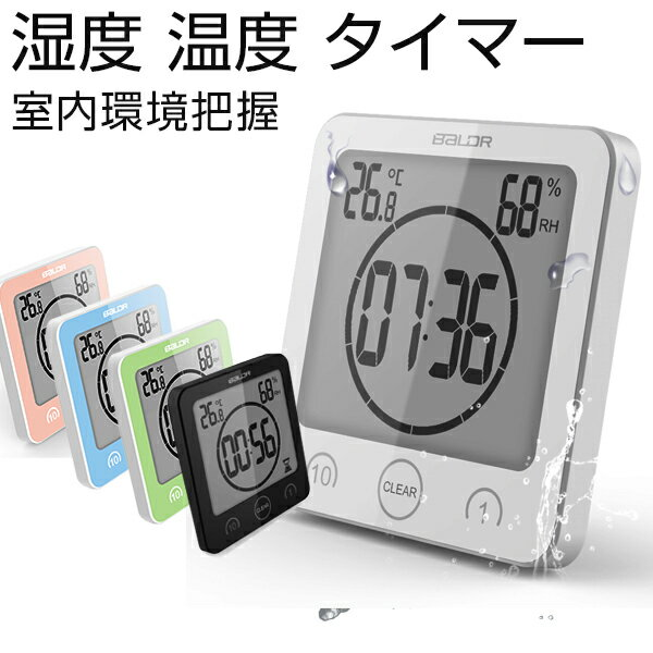 温湿度計 デジタル 全三色 高精度 壁掛け 温度計 湿度計 浴室 湿温度計 健康管理
