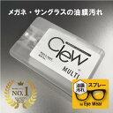 Clew マルチ for Eye wear 15ml約250プッシュ 1ヶ月 60回分